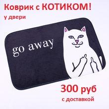 коврик с котиком